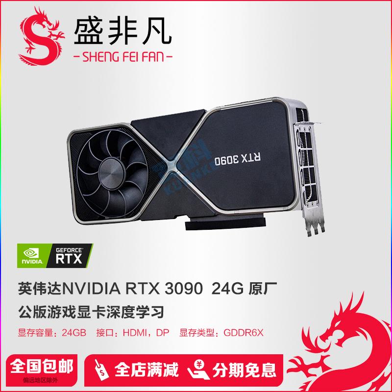 英伟达NVIDIA 公版RTX3090/RTX3080TI/RTX3080/RTX3070 游戏显卡