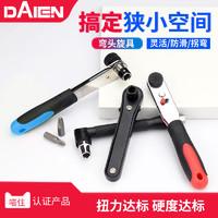 戴恩工具 正反转棘轮螺丝刀 90度直角拐弯器 弯头扳手超短起子小一字十字