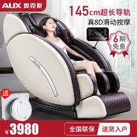 AUX 奥克斯 按摩椅4D机械手SL捶打揉全自动多功能全身家用太空躺椅T100