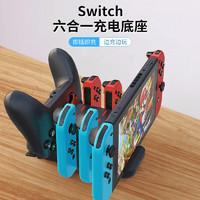 亮朵 任天堂switch pro手柄充电器 joy-con充电座 NS配件 主机双手柄充电底座 六合一