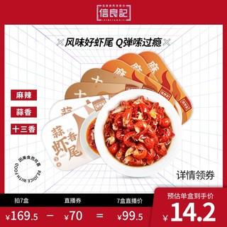 信良记 麻辣小龙虾尾蒜泥十三香250g*7盒加热即食湖北潜江冷冻新鲜