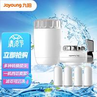 Joyoung 九阳 JYW-T03 1机4芯套装前置净水器水龙头台式净水机家用厨房过滤器自来水可视化可清洗滤芯