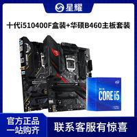 Intel/英特尔i5 10400F盒装搭华硕B460系列电脑主板CPU套装