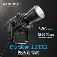 南光Nanlux Evoke 1200w摄影灯专业补光灯LED防水户外视频微电影拍摄灯影棚演播室灯光 Evoke 1200w 大功率高亮度