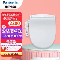 促销活动:京东 松下卫浴旗舰店 狂欢购
