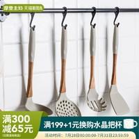 摩登主妇 锅铲硅胶铲不粘锅专用厨具套装家用木柄炒菜铲子汤勺漏勺