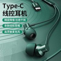 REMAX 睿量 有线入耳式手机耳机type-c有线降噪隔音高音质通话K歌耳机
