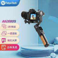 Feiyu Tech 飞宇 AK2000C新款单反微单云台稳定器 手持相机稳定器拍照摄影防抖云台触控数显屏 AK2000C标配