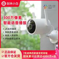 小白智能摄像机户外云台N4监控家用远程手机360度小米摄像头米家