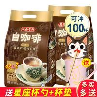 AIK CHEONG OLD TOWN 益昌老街 卡布奇诺速溶咖啡奶茶巧克力粉 二加一1000g*2袋