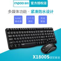 RAPOO 雷柏 1800无线键盘鼠标套装商务办公游戏家用电脑台式机防水键鼠套