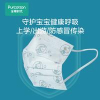 Purcotton 全棉时代 稳健全棉时代新款一次性婴儿儿童口罩三层防护透气小孩宝宝专用
