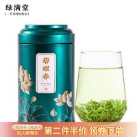 绿满堂 碧螺春绿茶 125g