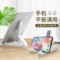 华渊 可调节便携式懒人三角手机支架座桌面防滑可折叠平板电脑支架适用于ipad小米华为苹果通用 白色.
