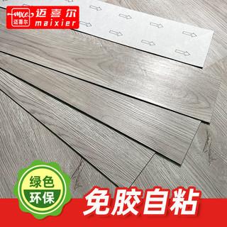 地板贴自粘地面地板革加厚塑胶瓷砖家用防水防火水泥地 pvc地板贴