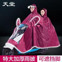 天堂双人雨衣单人特大加厚加大加长电动摩托车电瓶车男女成人防雨