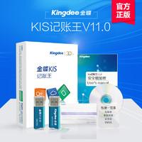 Kingdee 金蝶 财务软件 KIS记账王V11.0安全锁加密 小企业代理迷你标准记账软件
