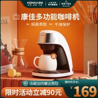 KONKA 康佳 美式滴漏咖啡机家用小型多功能半自动办公室迷你便携式泡茶机