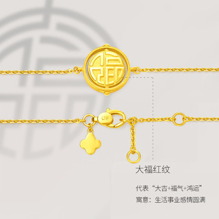 CHOW TAI FOOK 周大福 大福红系列福来运转福牌足金黄金手链