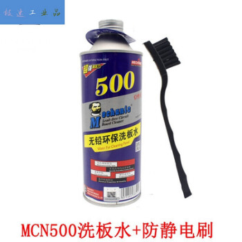 !!精选好物!! 定制手机主板pcb线路电路板助焊清洗剂WW 500普通版(520G)+送刷子