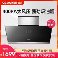 QCOOKER 圈厨 抽油烟机吸油烟机家用厨房用侧吸式小型大吸力自动清洗新品