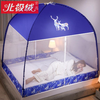 Bejirog 北极绒 蒙古包蚊帐1.5米免安装遮光防尘1.8m家用可折叠坐床拉链宿舍出租房纹帐