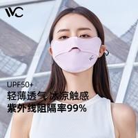 VVC 防晒口罩女神时尚面罩全脸罩防紫外线透气3d立体夏季薄款冰丝