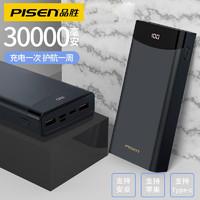 PISEN 品胜 充电宝30000毫安时22.5W双向快充PD20w闪充适用苹果华为type-c手机大容量移动电源