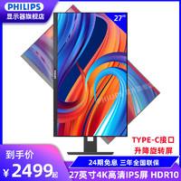PHILIPS 飞利浦 279B1LR 27英寸4K显示器IPS硬屏台式电脑高端商务办公屏幕Type-C接口设计绘图低蓝光不闪屏升降旋转HDR