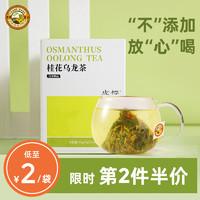 TIGER BALM 虎标 桂花乌龙茶茶包柠檬红茶养生冷泡茶泡水花草果茶