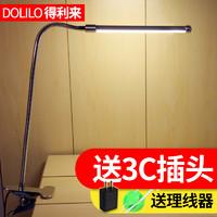 DOLILO 得利来 LED夹灯大学生宿舍书桌插电可调光卧室床头灯夹子式充电台灯护眼