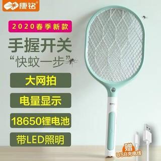 康铭电蚊拍充电式家用大网面多功能强力电子灭蚊拍电蝇拍电蚊拍