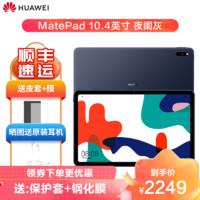 HUAWEI 华为 平板Matepad 平板电脑10.4英寸 华为pad 安卓护眼平板学习教育平板 麒麟820处理器 夜阑灰6G+128G WiFi版