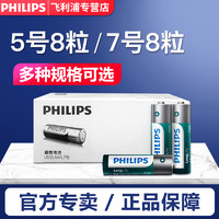 PHILIPS 飞利浦 碳性干电池5号4粒 7号4粒儿童玩具批发遥控器五号七号1.5V1