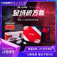 RAZER 雷蛇 Razer雷蛇LPL限定款游戏无线鼠标鼠标垫机械键盘游戏外设联名套装