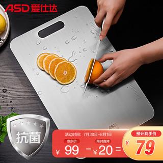 ASD 爱仕达 菜板 (450*300*2mm) GJ30C1WG
