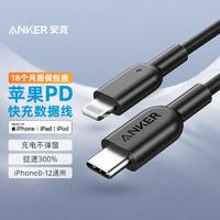 Anker 安克 MFi认证USB-C苹果PD20W快充数据线 iPhone12/11pro/SE/8/XR手机Type-C to Lightning充电器闪充黑