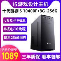 i3 10100/i5 10400F高配2G显卡游戏电脑主机家用办公台式机组装机