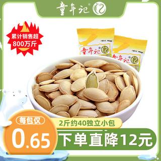 童年记 南瓜子500g*2小包装原味炒货五香熟南瓜籽仁袋装新货零食