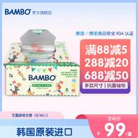 Bambo 班博 BAMBO班博韩国进口宝宝出行无菌储物袋抗菌拉链袋3件套01