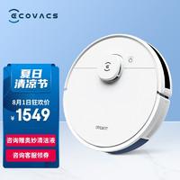 ECOVACS 科沃斯 家用智能扫地机器人N8 白色 1549元包邮(双重优惠)