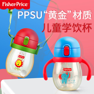 Fisher-Price 费雪 婴儿学饮杯喝奶防呛软手柄耐摔ppsu吸管杯带刻度宝宝鸭嘴水杯