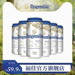 Hoegaarden 福佳 啤酒比利时风味小麦白啤酒310ml*6听罐装