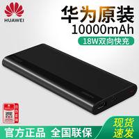 HUAWEI 华为 Huawei/华为移动电源10000毫安快充充电宝大容量适配苹果华为手机