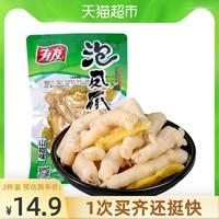 有友 山椒味凤爪95g重庆辣味解馋网红即食凑单休闲零食特产食品