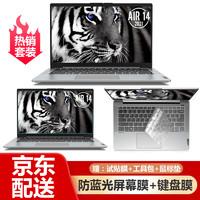 Lenovo 联想 小新air14 2021/2020款键盘膜/屏幕膜/贴纸贴膜/电脑包/锐龙版14英寸笔记本配件