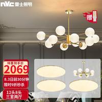 NVC Lighting 雷士照明 NVC)北欧LED客厅灯全铜灯具欧式现代简约风格北欧装饰灯具套餐