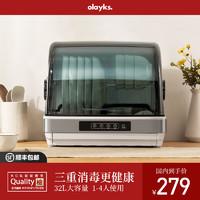 olayks 欧莱克 出口日本原款消毒柜家用小型碗筷消毒柜消毒碗柜机迷你台式