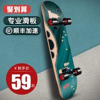 XIAOBALONG 小霸龙 四轮滑板初学者成人男女生青少年滑板成年儿童短板专业双翘滑板车