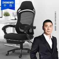ZHONGWEI 中伟 电脑椅午休椅办公椅子人体工学椅家用转椅网椅时尚座椅休闲椅子黑框带搁脚